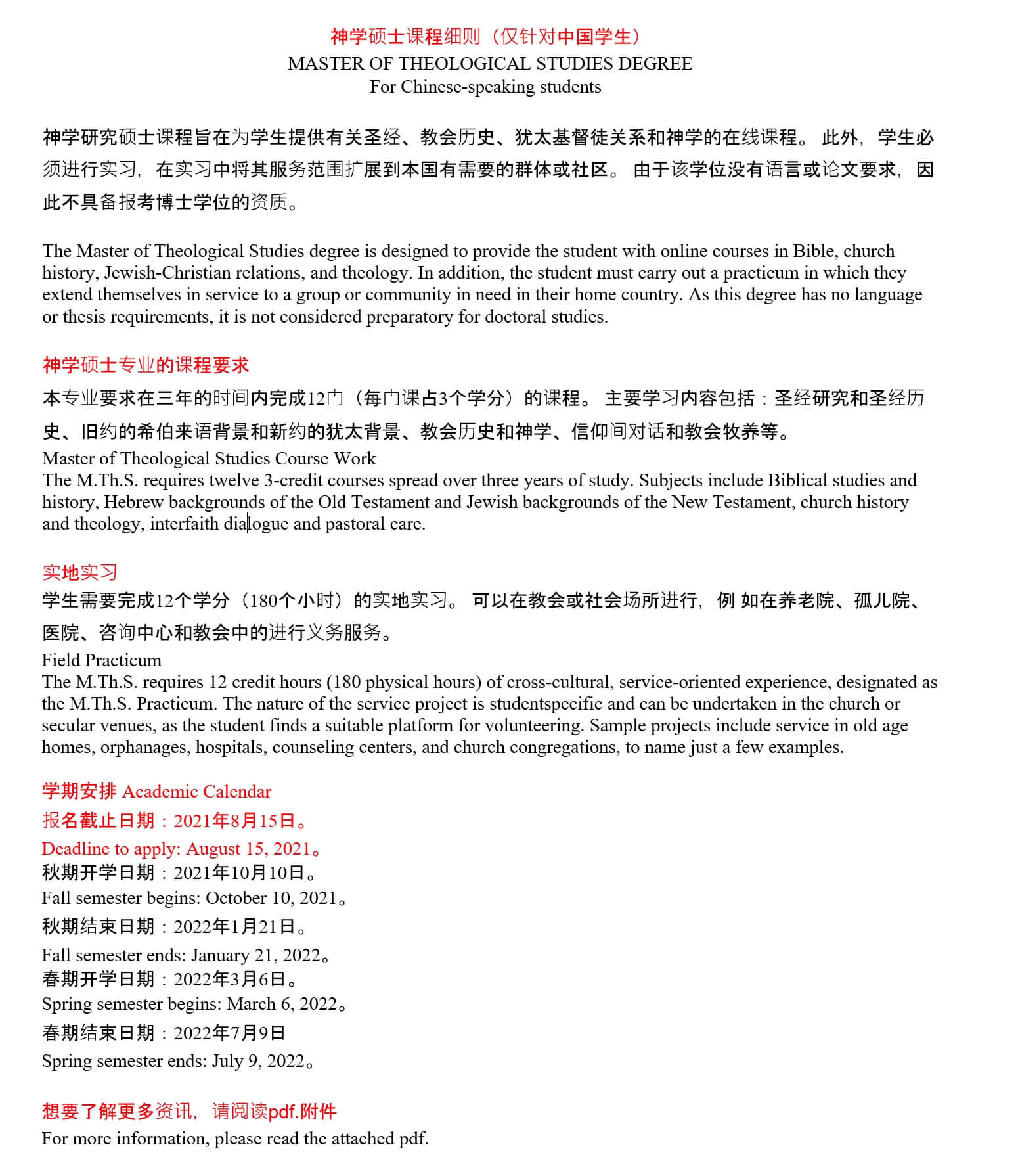 Program Details in Chinese